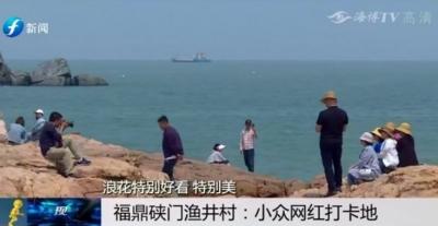 不可错过的小众网红打卡地:福鼎硖门渔井村