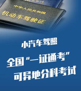 """6月1日起省内异地申领大中型客货车驾驶证""""一证通考"""""""