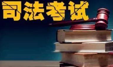 司法部发布2019年国家统一法律职业资格考试公告