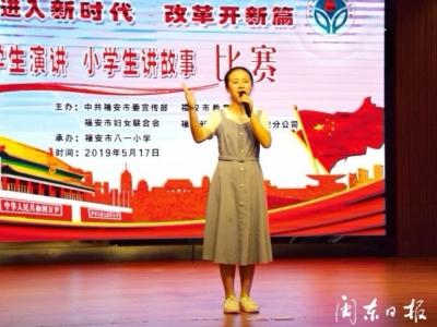 """福安市举行中小学生""""进入新时代,改革开新篇""""讲故事、演讲比赛"""