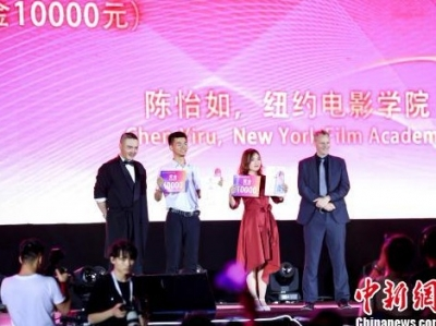 第十届国际大学生时尚设计盛典获奖作品揭晓 84件作品获奖