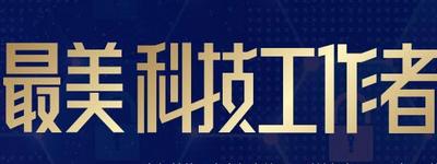 """我省将遴选10位2019年""""最美科技工作者"""""""
