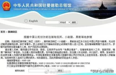 中国领馆:切勿去缅甸佤邦、小勐腊等地参赌,被扣押事件多发