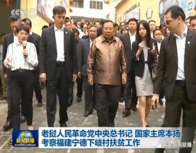 老挝人民革命党中央总书记、国家主席本扬率团访闽