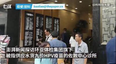 """探访""""水货疫苗""""风波中的香港环亚诊所"""