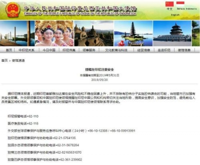 印尼首都安全风险上升 中使馆吁中国公民注意安全