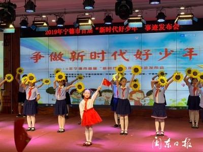 """2019宁德市首届""""新时代好少年""""事迹发布会举行"""