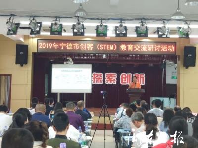 全市创客教育交流研讨培训活动举行