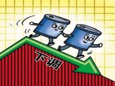 成品油价格今起下调