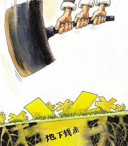 """外汇局八千万罚单震慑违规 重拳出击剑指""""地下钱庄"""""""