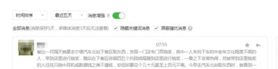 """""""店中店""""抽奖搞忽悠   汽车北站及时清退商铺"""