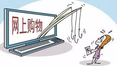 """""""618""""电商大促 小心网购陷阱"""