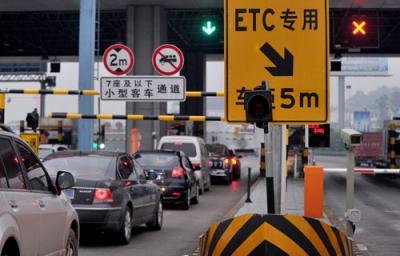 2020年起  所有上高速车辆只能走ETC车道