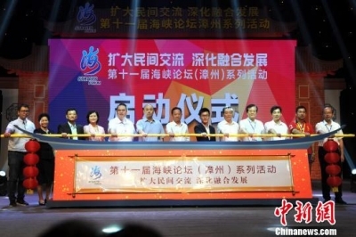 福建漳州开启两岸青年交流活动 唱响《两岸好声音》