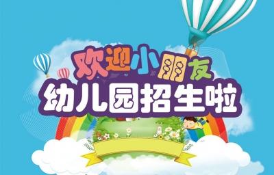 东侨秋季幼儿园招生工作意见公布  附持证幼儿园名单