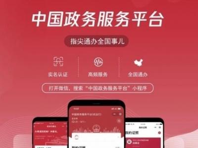 """""""中国政务服务平台""""小程序上线 200多项政务服务在线办理"""