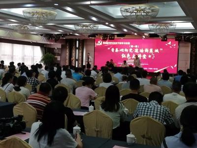 蕉城举办青年党员干部学习讲堂