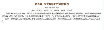 河南开封一企业发生疑似爆炸致6死 负责人被控制
