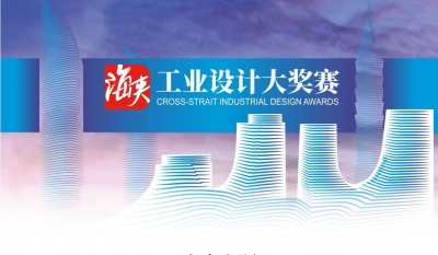2019年海峡工业设计大奖赛落幕 台湾科技大学获金奖
