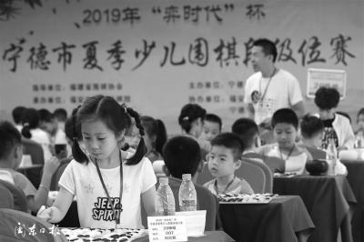 """2019""""弈时代""""杯宁德市夏季少儿围棋段级位赛在福安市举行"""