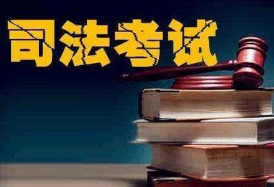 2019年司法考试今起报名 替考者将被终身禁考