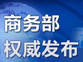 商务部:中美双方经贸团队牵头人将按照两国元首的重要指示进行沟通