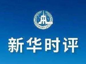 新华国际时评|关键时刻的中国担当