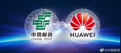 中国邮政与华为合作探索ICT技术在金融、寄递、邮务的应用