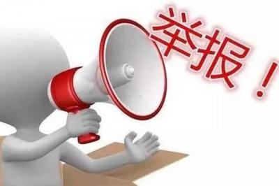 第六批520家网站公布举报受理方式 滴滴、链家等平台在列