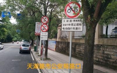 闽东路和天湖路增设18面禁止超标电动自行车通行标志牌