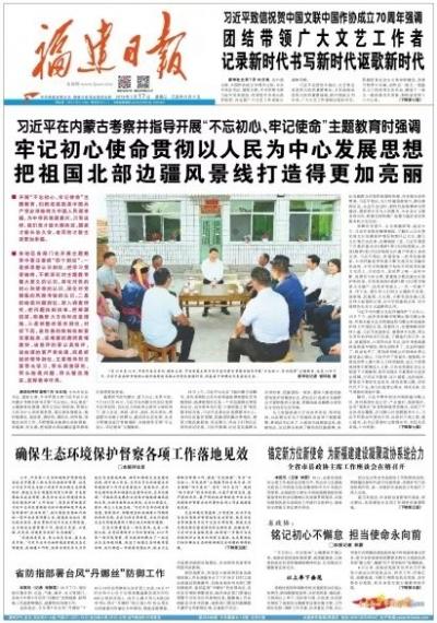 《福建日报》评论员文章:确保生态环境保护督察各项工作落地见效