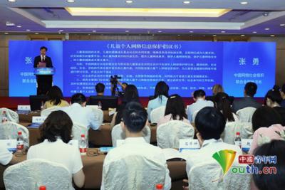 2019未成年人网络保护研讨会在京召开