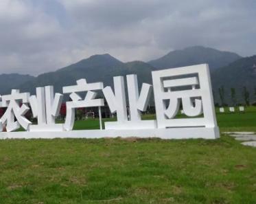祝贺!7县(区)获准创建2019年省级现代农业产业园