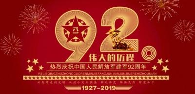 人民军队的初心和使命——写在中国人民解放军建军92周年之际