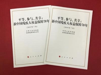 《平等、参与、共享:新中国残疾人权益保障70年》白皮书正式发表:全面介绍中国残疾人事业取得举世瞩目的历史性成就