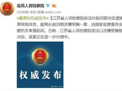 江苏省人民检察院依法对赵洪顺决定逮捕
