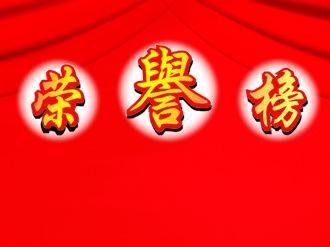 柘荣教育获誉榜单