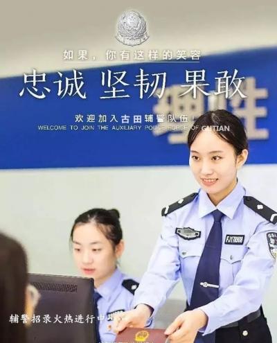 古田公安招收50名辅警 报名截止至7月25日