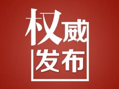 中共中央办公厅 国务院办公厅印发《党政主要领导干部和国有企事业单位主要领导人员经济责任审计规定》