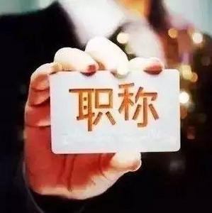 """《职称评审管理暂行规定》印发 评职称有了""""新尺子"""""""