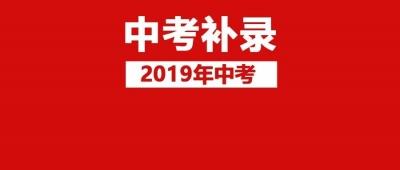 蕉城普高招生补录25日起填报志愿  三所学校剩余142个招生名额