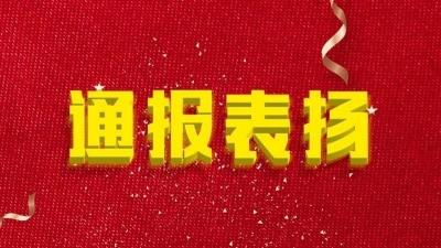 章允斌等183位同志获评优秀,季永良等6位同志连续三年优秀记三等功