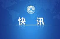 美国贸易代表办公室:对法国数字服务税发起调查