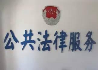 中共中央办公厅 国务院办公厅印发《关于加快推进公共法律服务体系建设的意见》