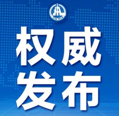 中央政法委:严格依法做好特赦实施工作 确保三个效果相统一