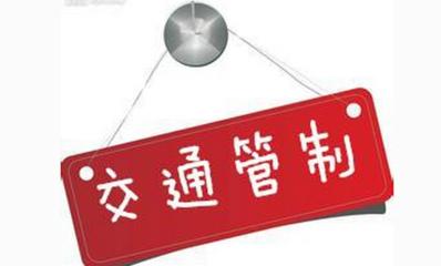 即日起至12月31日,沈海高速公路宁德南收费站至闽浙交界路段实施交通管制