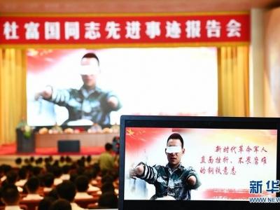 杜富国同志先进事迹报告会在京举行 张又侠会见报告团成员并讲话
