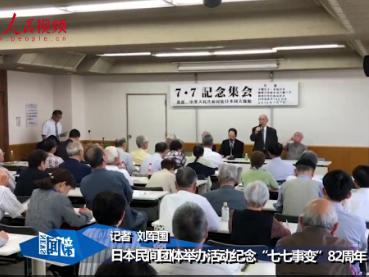 """日本民间团体举行集会纪念""""七七事变""""82周年"""