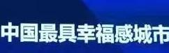 """""""2019中国最具幸福感城市""""调查推选活动启动"""