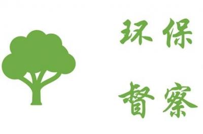 中央生态环境保护督察群众信访举报转办和边督边改公开情况一览表